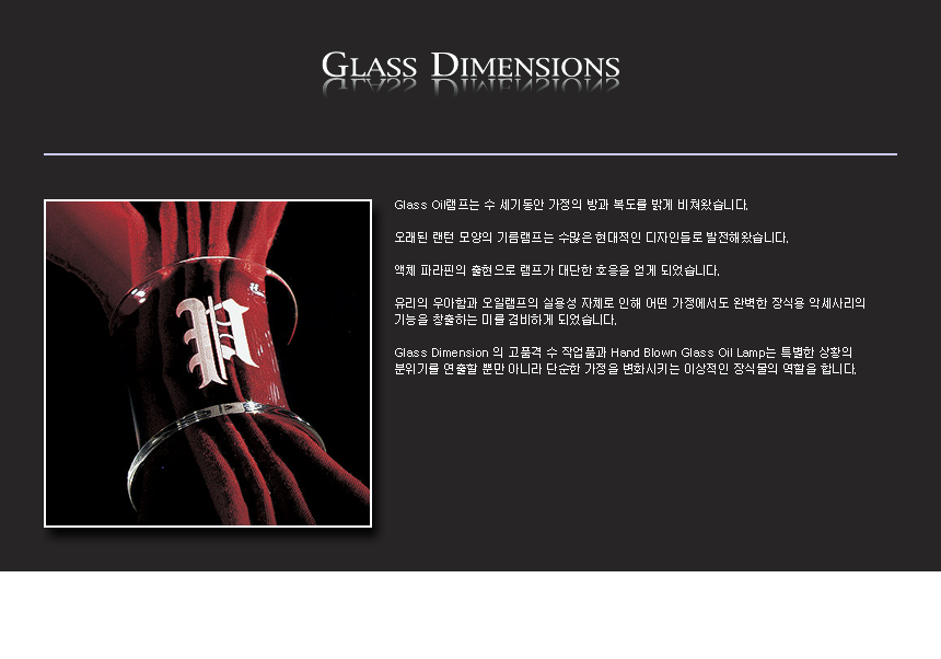 램프플러스 Glass Dimensions 브랜드소개