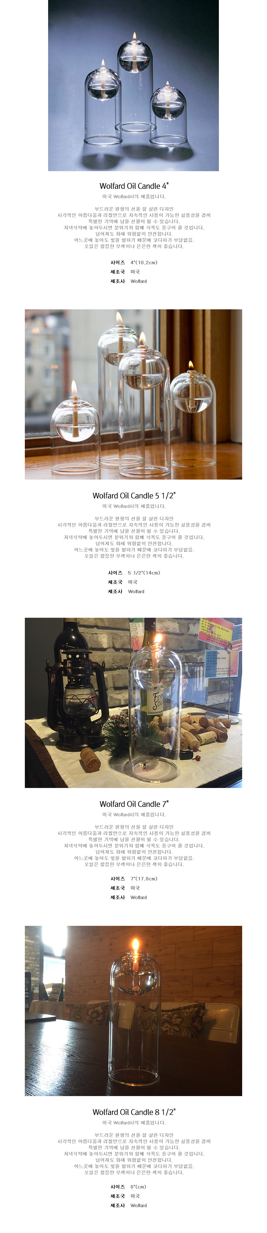 램프플러스 Wolfard Oil Candle