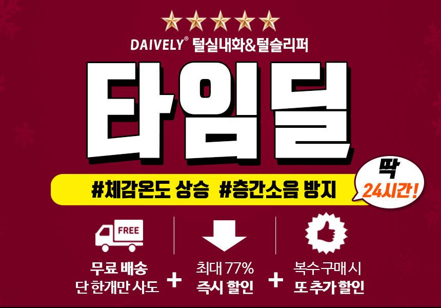 데이블리 - 소개