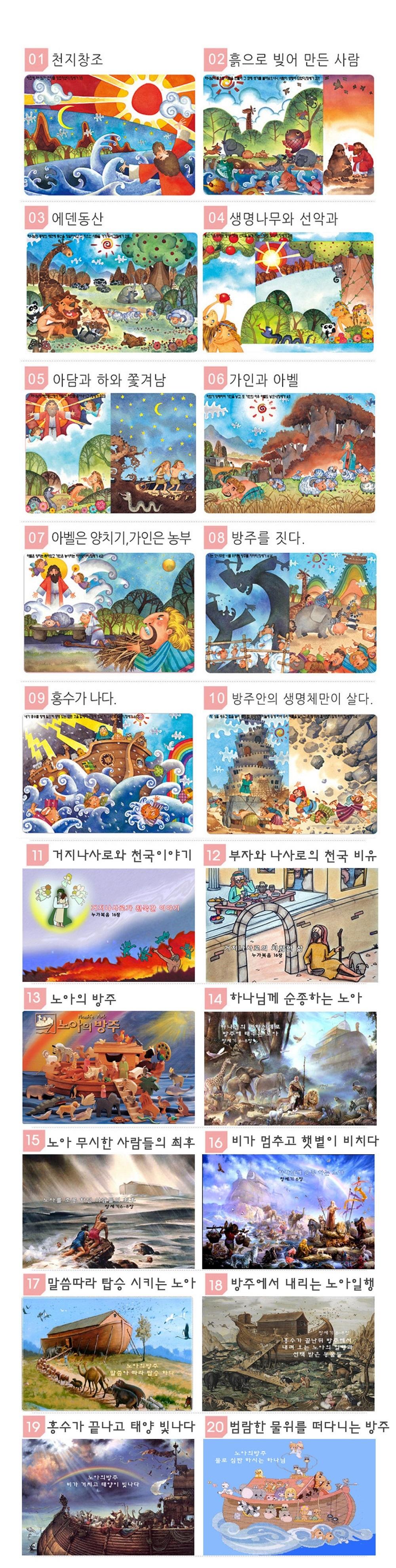 효도퍼즐 성경퍼즐  B4 사이즈 성경공부퍼즐 - 퍼즐러브, 7,500원, 조각/퍼즐, 맞춤퍼즐