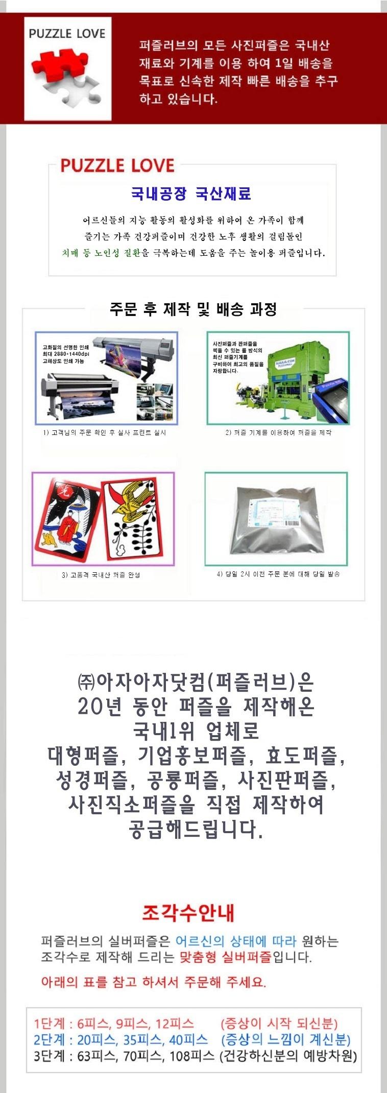 효도퍼즐(A4_건강백세 220종) 가족이 함께 맞추는 판퍼즐-효도선물 치매예방4,500원-퍼즐러브키덜트/취미, 블록/퍼즐, 조각/퍼즐, 맞춤퍼즐바보사랑효도퍼즐(A4_건강백세 220종) 가족이 함께 맞추는 판퍼즐-효도선물 치매예방4,500원-퍼즐러브키덜트/취미, 블록/퍼즐, 조각/퍼즐, 맞춤퍼즐바보사랑