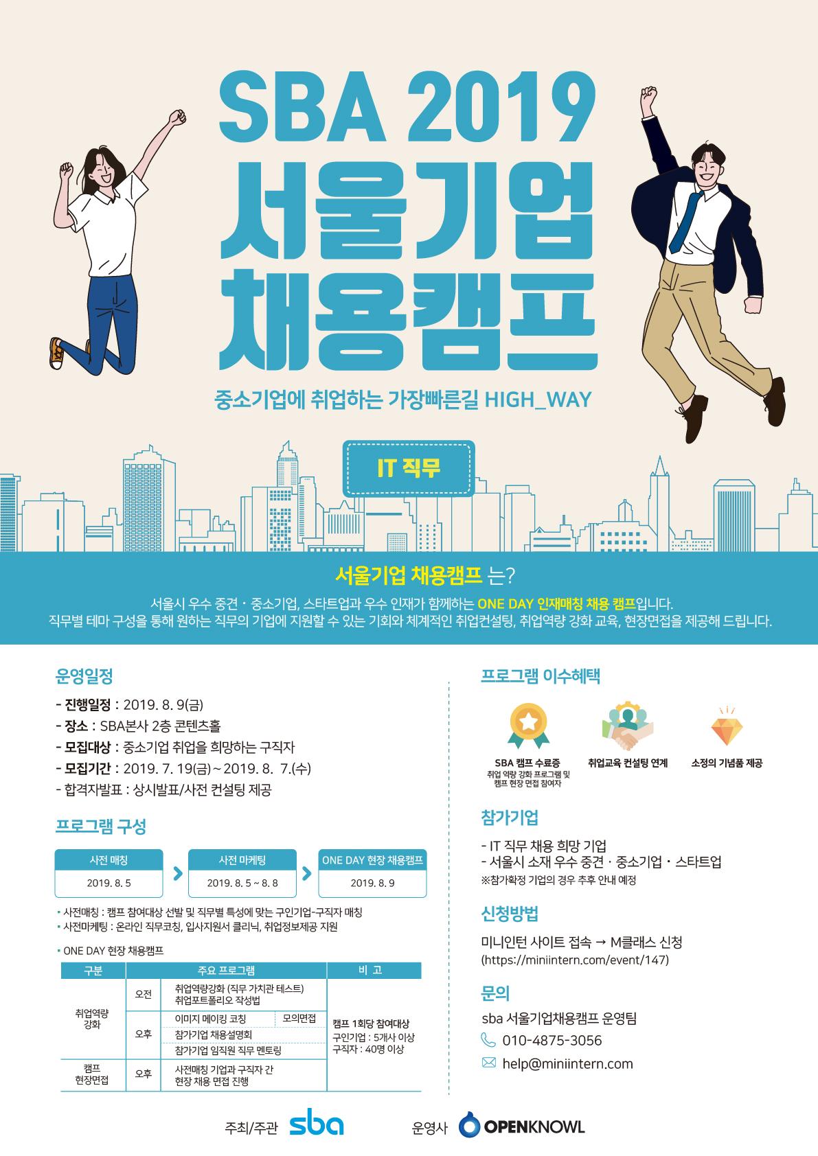 서울기업채용캠프