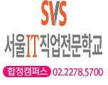 서울it직업전문학교 로그