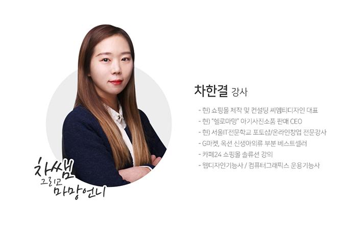 서울it직업전문학교 마케팅 강사 차한결