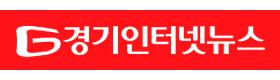 경기인터넷뉴스