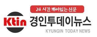 경인투데이뉴스