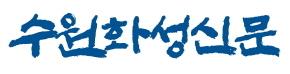 수원화성신문