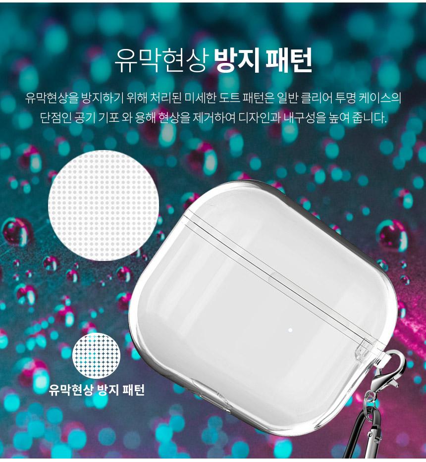 에어팟 프로 PRO 케이스 투명 TPU 키링 - 아이엠듀, 6,900원, 케이스, 에어팟