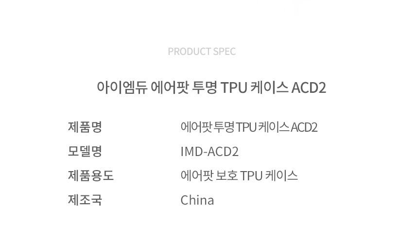 에어팟 투명 케이스 TPU 젤리 키링 - 아이엠듀, 2,900원, 케이스, 에어팟