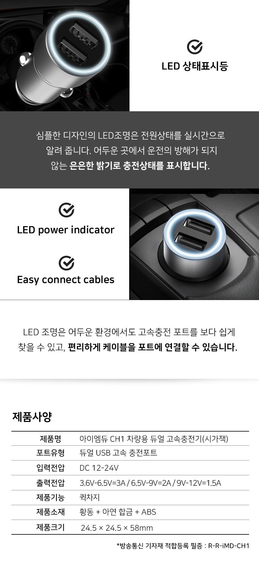 차량용 고속 급속 충전기 퀄컴3.0 CH1 - 아이엠듀, 11,900원, 충전기, 차량용충전기(시거잭)