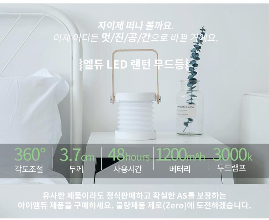 엘듀 LED 무드등 수유등 취침등 수면등 독서등 - 아이엠듀, 31,900원, 포인트조명, 터치조명