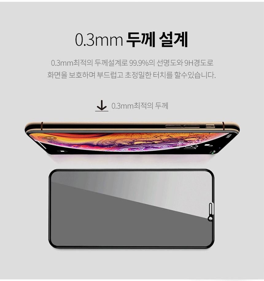 아이폰 X XS 사생활보호 프라이버시 강화유리 - 아이엠듀, 12,900원, 필름/스킨, 아이폰XS