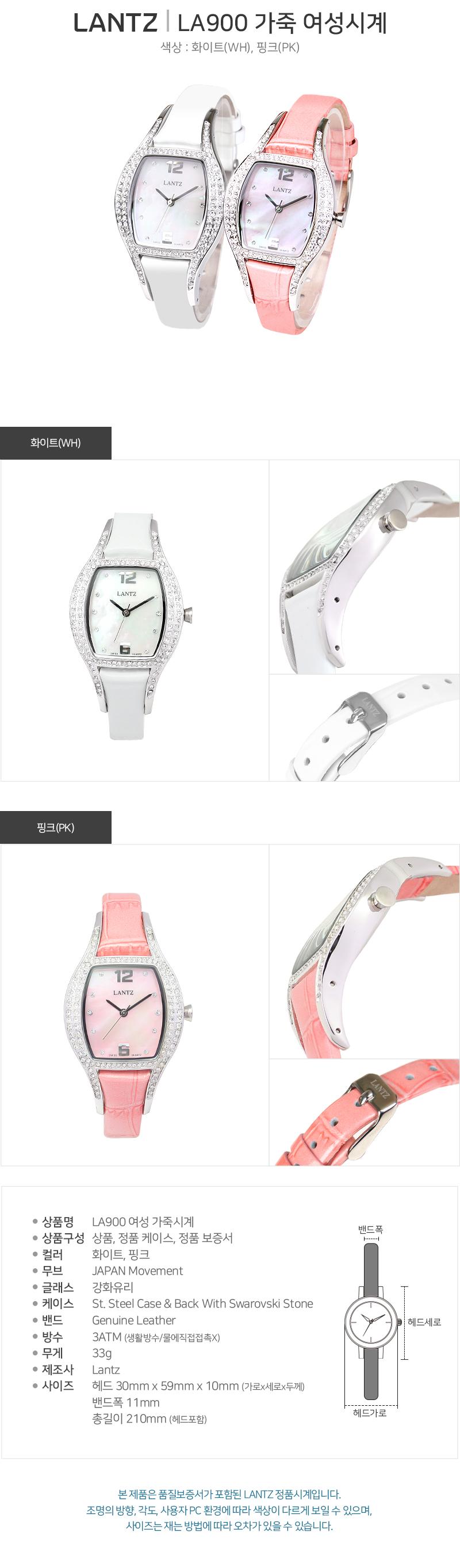 LA900 가죽 여성시계 - 란쯔, 78,000원, 여성시계, 가죽시계