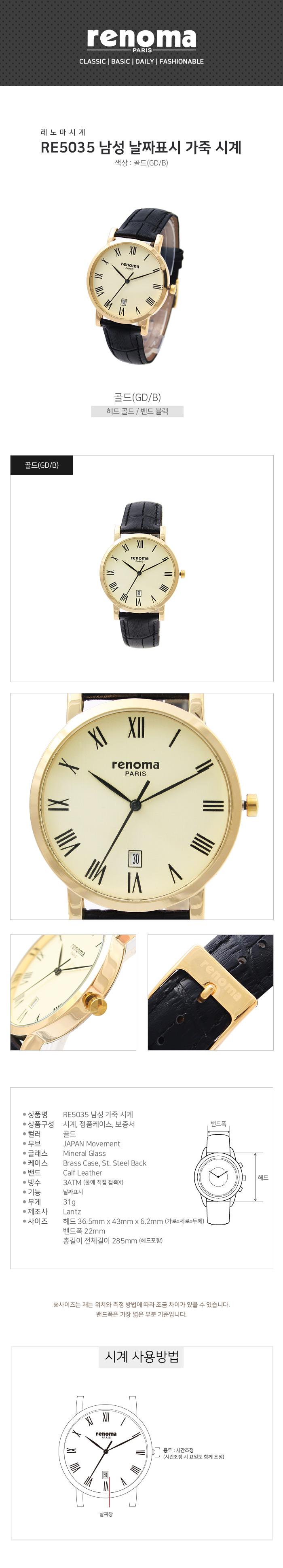[레노마] RE5035GDB 남성날짜표시가죽시계/본사직영/AS가능 - 란쯔, 145,000원, 남성시계, 가죽시계