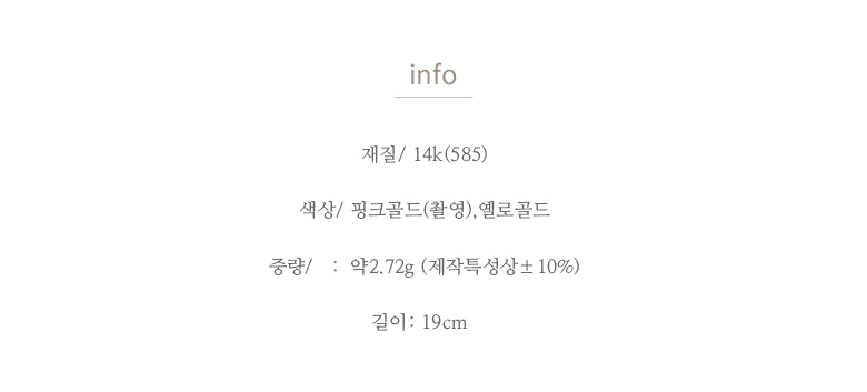14K 클래식 코인 체인 팔찌 - 라샘 주얼리, 299,000원, 팔찌, 14K/18K