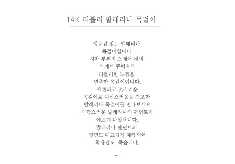 14K 러블리 발레리나 목걸이 - 라샘 주얼리, 250,000원, 골드, 14K/18K