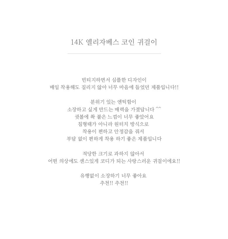 14K 엘리자베스 원터치 귀걸이 - 라샘 주얼리, 139,000원, 골드, 14K/18K
