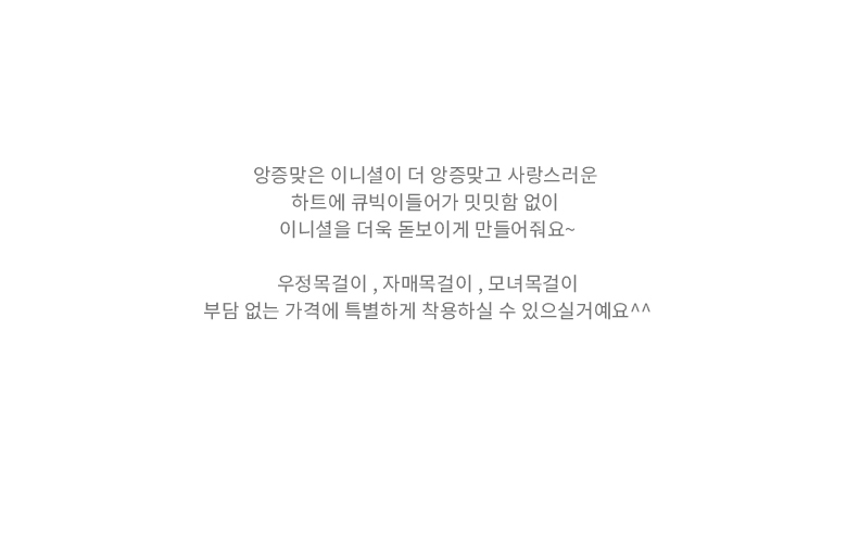 14K 미니 이니셜 목걸이 - 라샘 주얼리, 124,000원, 골드, 14K/18K