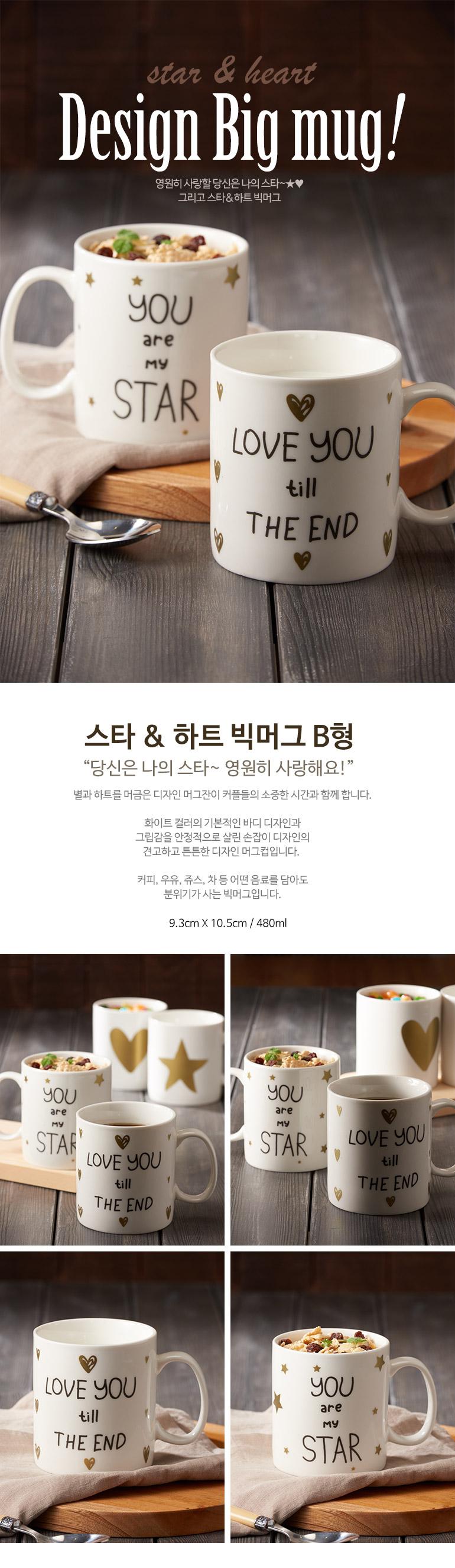 스타 하트 커플 빅머그 B형 세트 - 라씨에뜨, 11,000원, 머그컵, 커플머그