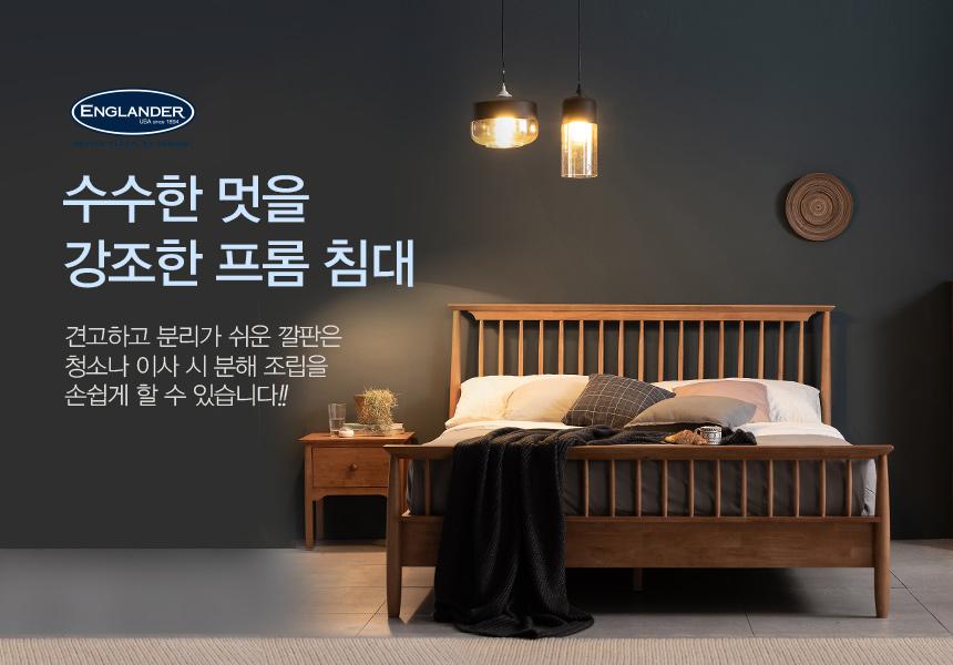 잉글랜더 - 소개