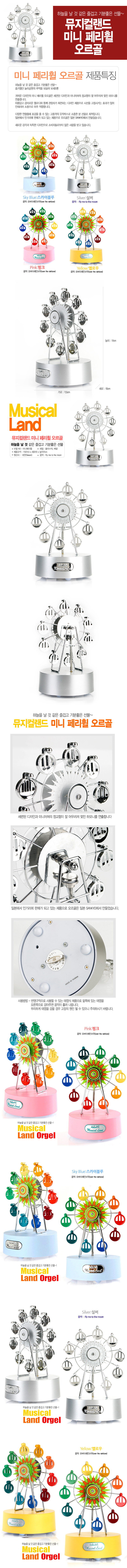 Musical Land Rotating Ferris Wheel Music Box 뮤지컬랜드 미니 관람차 오르골