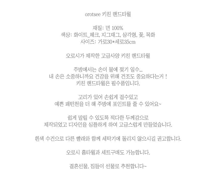 주방타올 고리 핸드 타월 수건 - 오로시, 4,400원, 주방장갑/주방타올, 주방타올