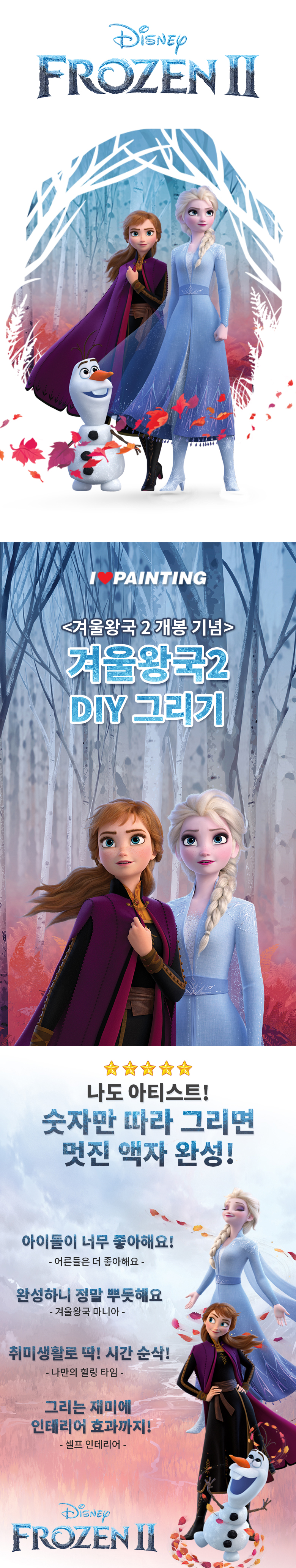 DIY 겨울왕국2 캐릭터 그리기 디즈니 아이러브페인팅 - 와이엔지글로벌, 6,900원, DIY그리기, 캐릭터 그리기