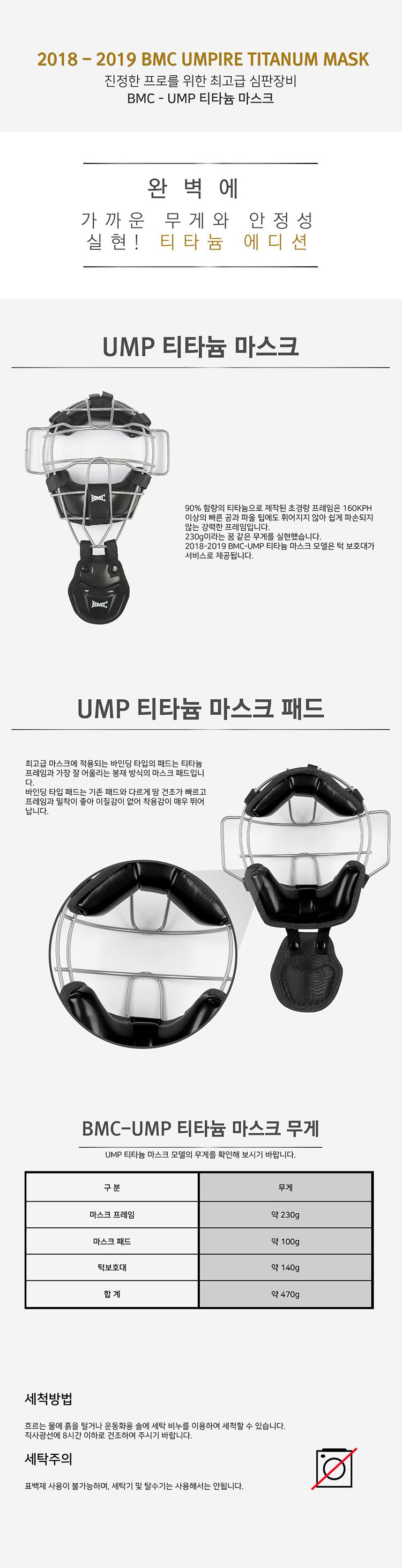 UMP-MASK.jpg