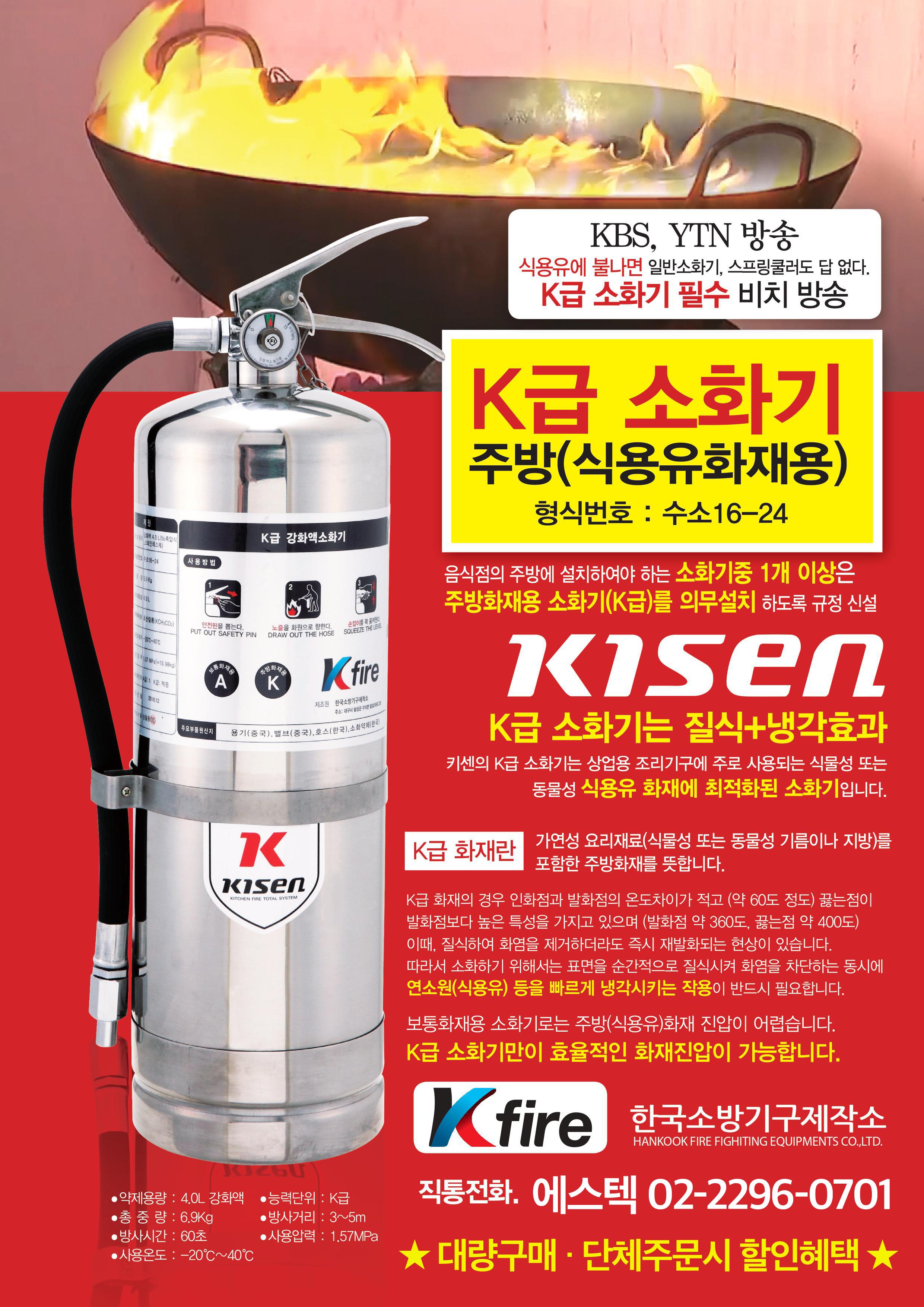 K_fire_2.jpg