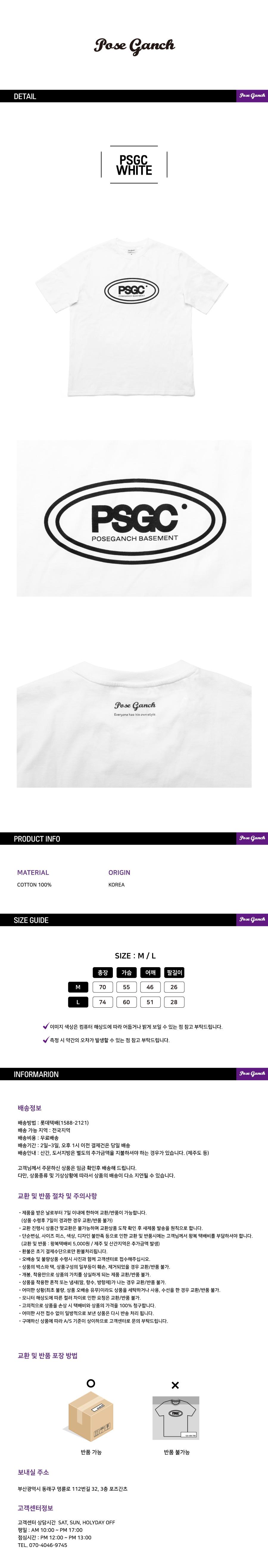 포즈간츠 PSGC Half T-Shirt (WHITE)