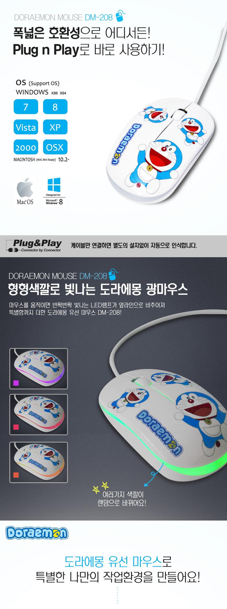 도라에몽 LED 램프 유선마우스 DM-2088,900원-레토디지털/핸드폰, PC주변기기, 마우스, 유선마우스바보사랑도라에몽 LED 램프 유선마우스 DM-2088,900원-레토디지털/핸드폰, PC주변기기, 마우스, 유선마우스바보사랑