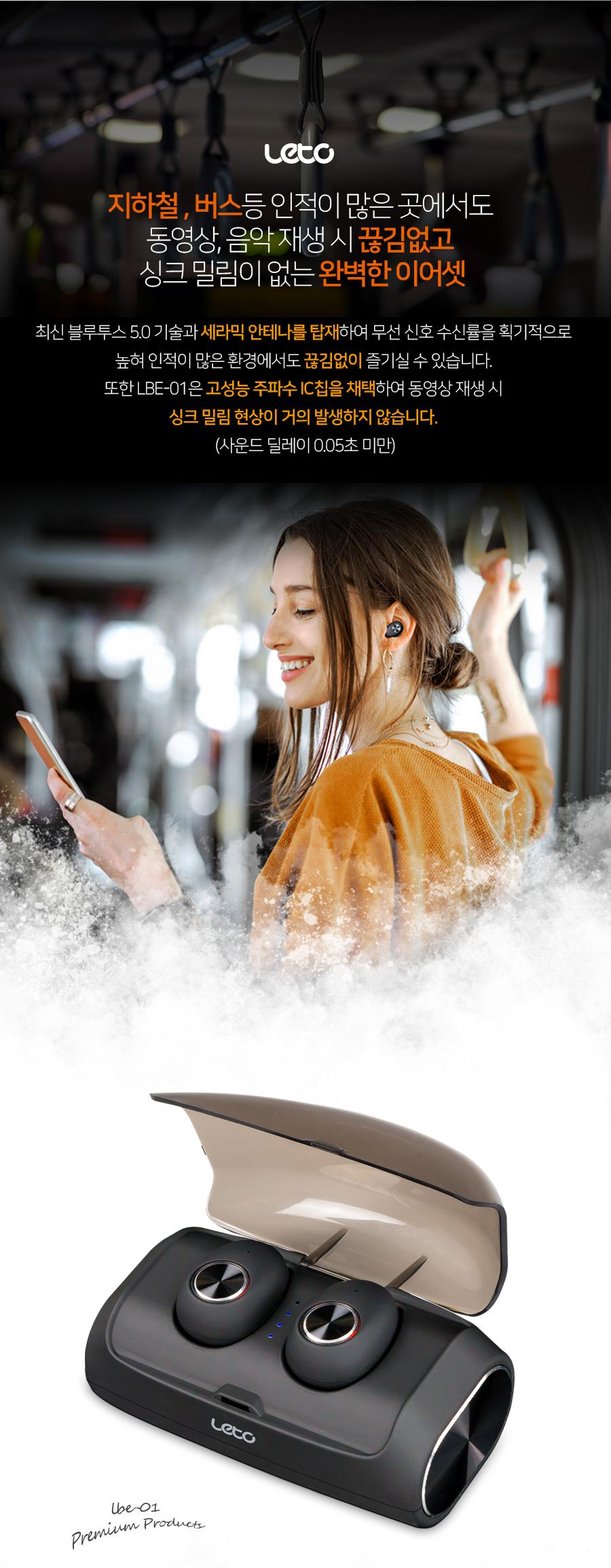 레토 끊김없는 고음질 블루투스이어폰v5.0 최대 132시간 재생 LBE-01 - 레토, 87,900원, 이어폰, 블루투스 이어폰