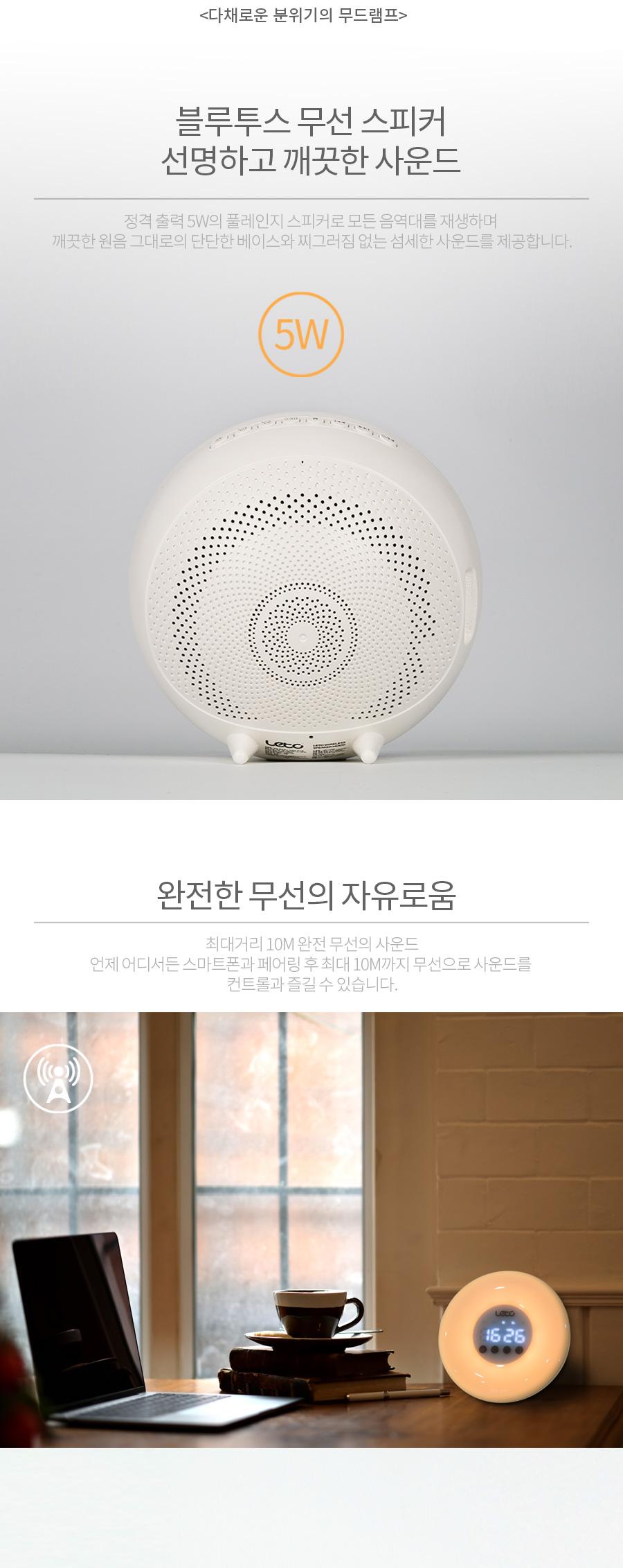 LED무드등 알람시계 겸용 블루투스스피커 LBT-CM03 - 레토, 45,900원, 스피커, 무드등/블루투스 스피커
