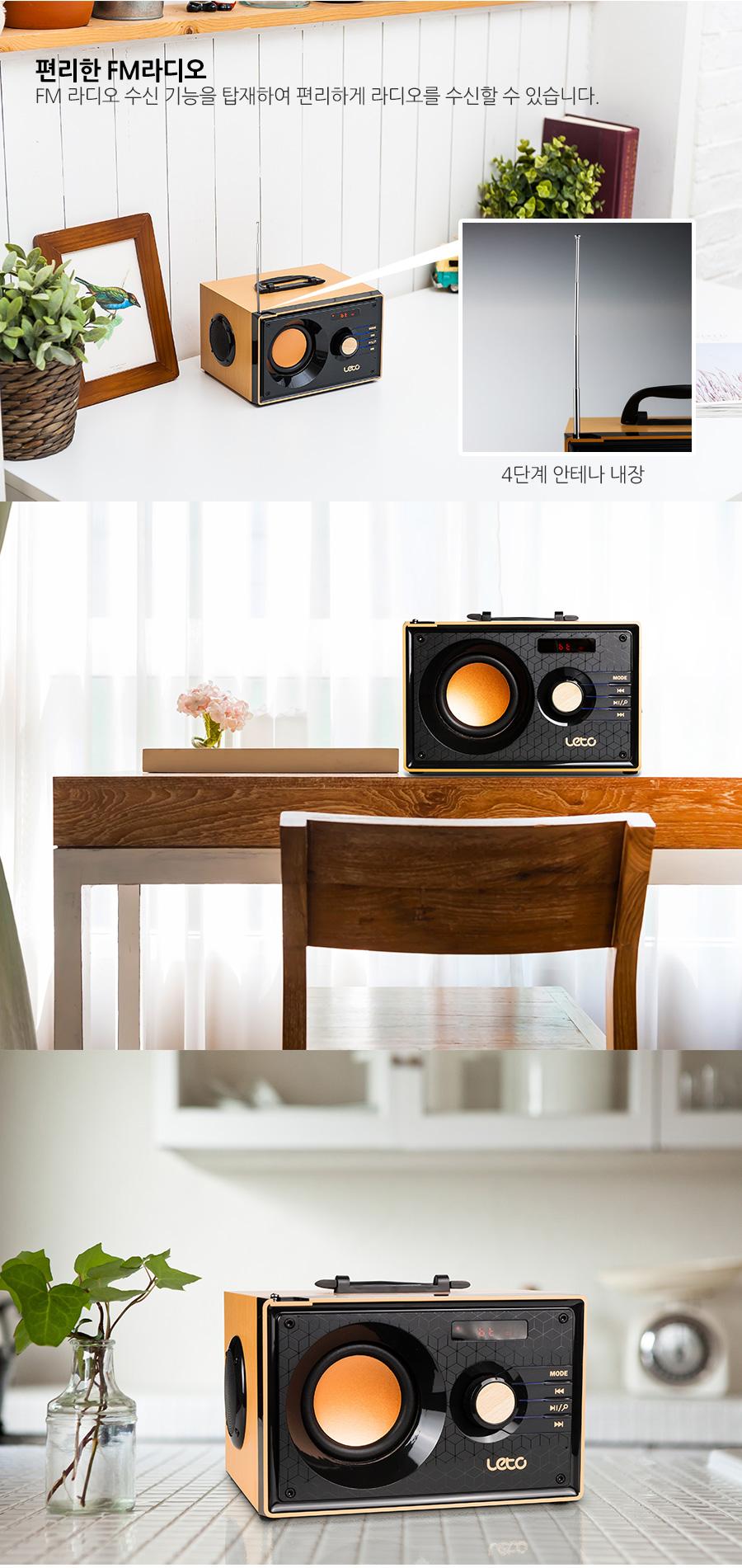 레트로 무선 블루투스스피커 LBT-W04S 우퍼 FM라디오 - 레토, 41,900원, 스피커, 무드등/블루투스 스피커