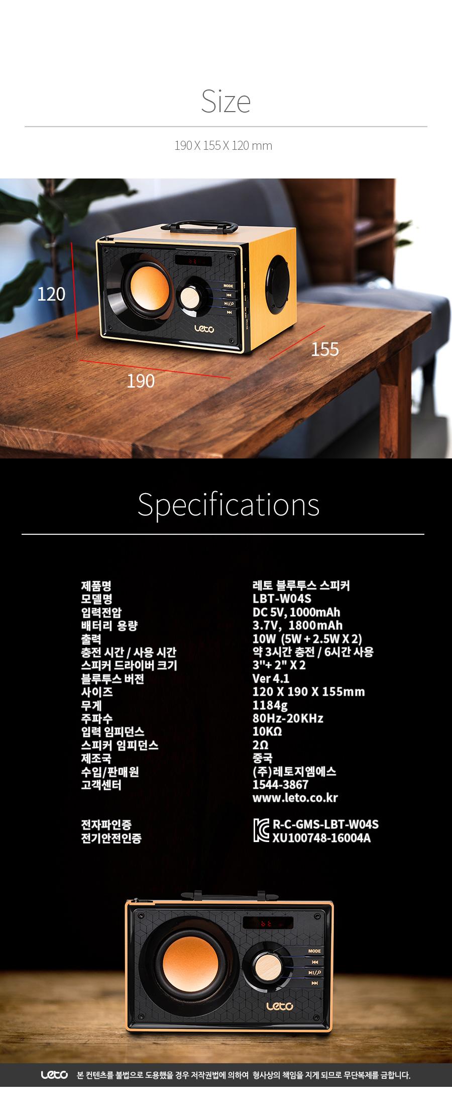 레트로 무선 블루투스스피커 LBT-W04S 우퍼 FM라디오 - 레토, 49,900원, 스피커, 무드등/블루투스 스피커