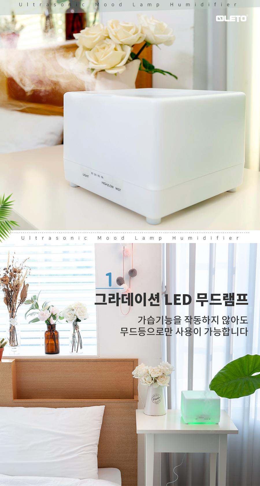 레토 사각 무드등 미니가습기 LHD-SQ700 초음파가습기 (간편세척) - 레토, 37,900원, USB 계절가전, 가습기