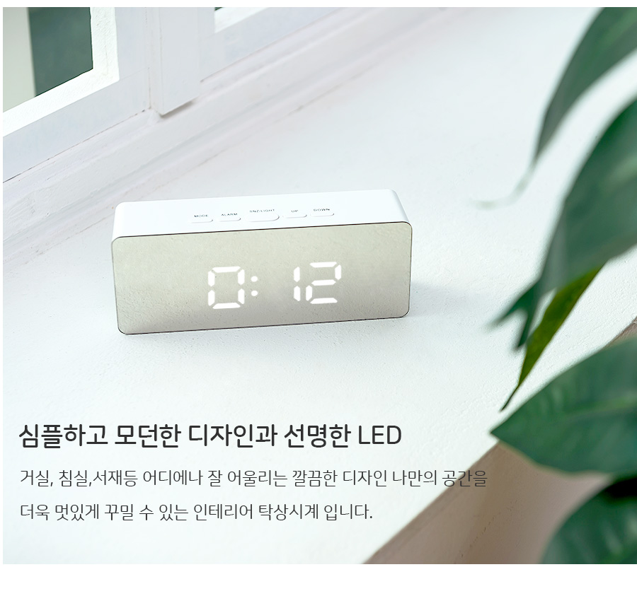 거울 알람 LED 시계 탁상시계 온도계 LLC-P02 직각 - 레토, 11,900원, 알람/탁상시계, LED/디지털시계