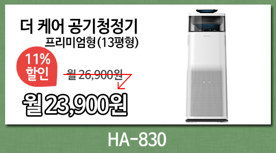 HA-830