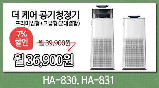 HA-830_831