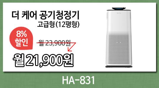 HA-831
