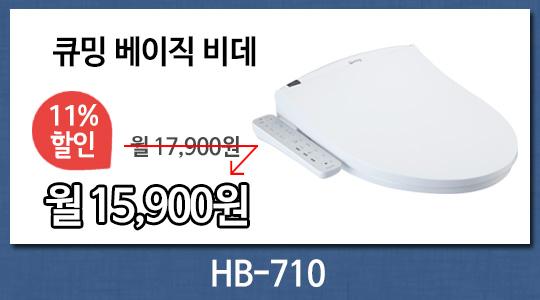 HB-710