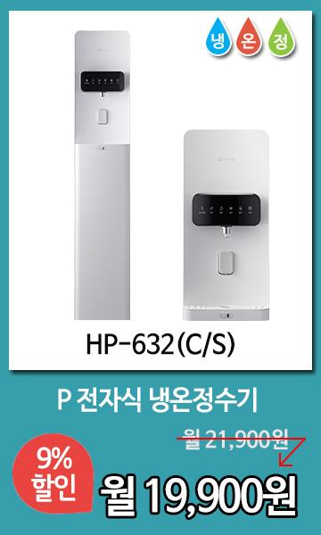 HP-632