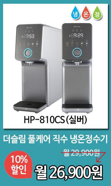 HP-810CS