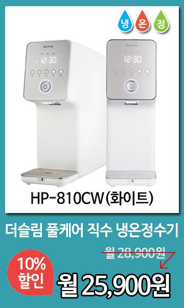 HP-810CW
