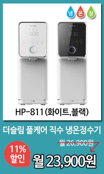 HP-811