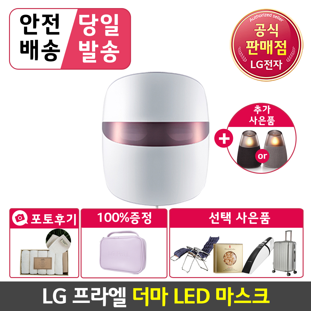 LG프라엘 스틸핑크 더마 LED 마스크 BWJ1
