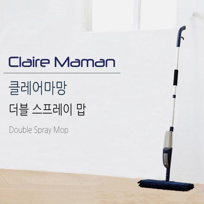 클레어마망 더블 스프레이 물걸레 청소기(한정세일)
