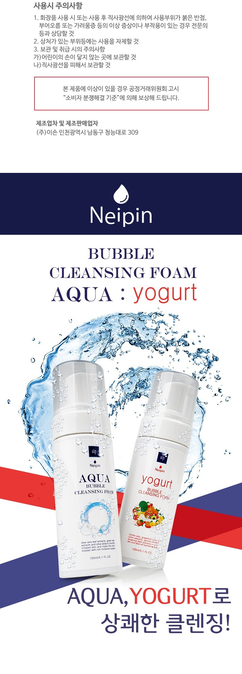 [ neipin ] Neipin Bubble Cleansing Foam 1+1(Aqua+Yogurt)