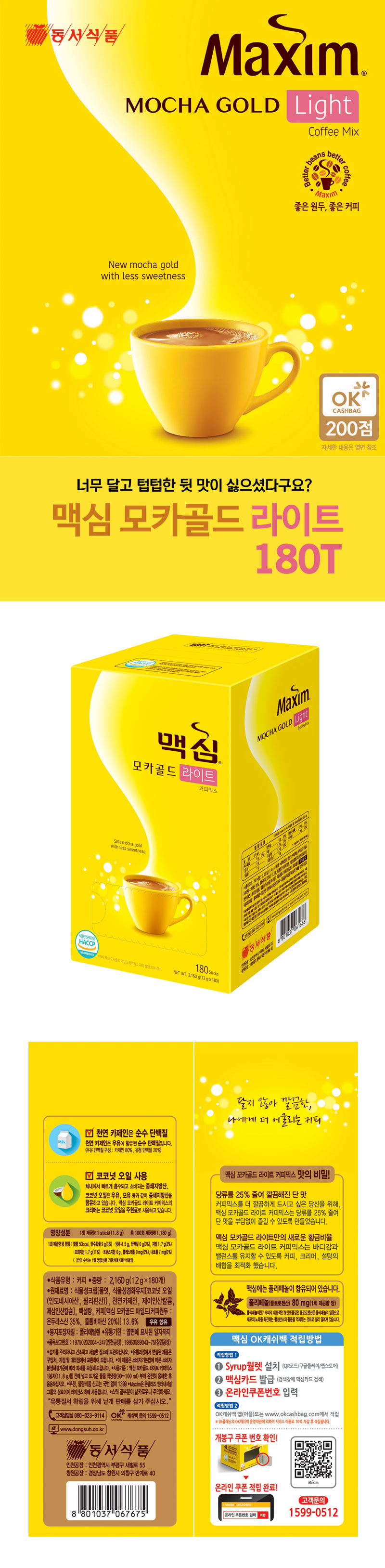 [ DongSuh ] Maxim mocha gold light 180T*6