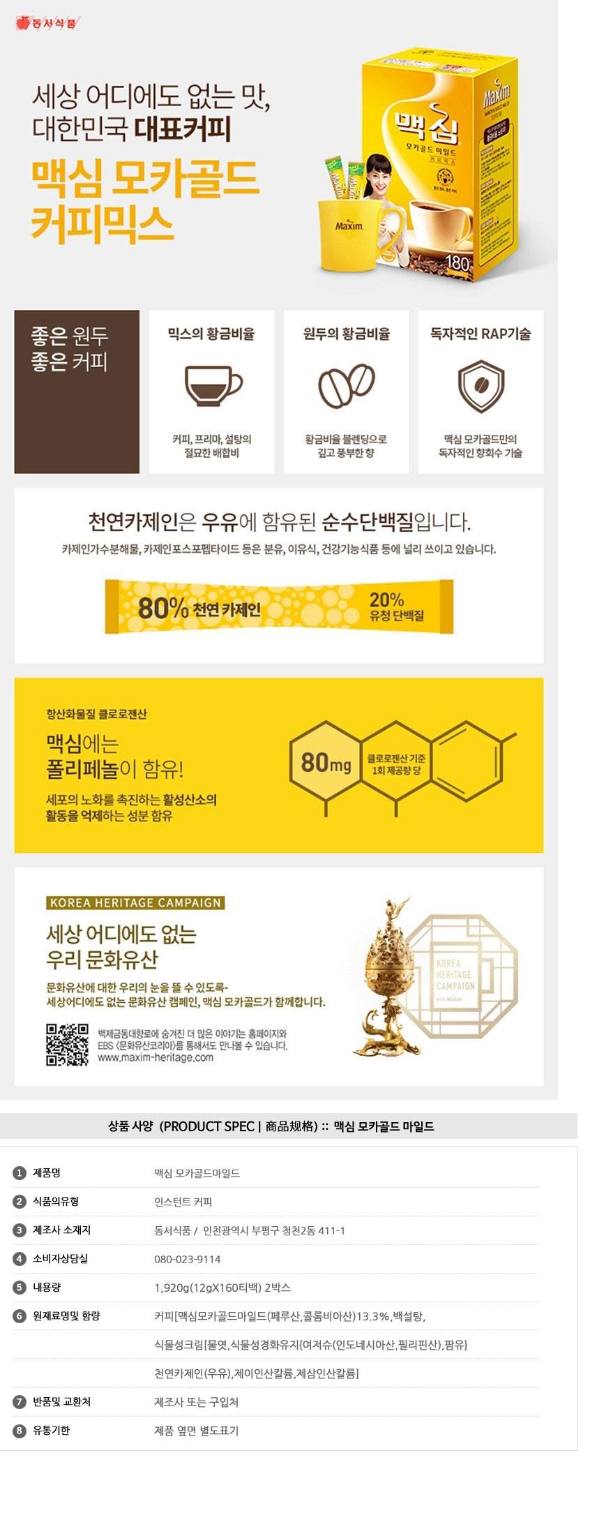 [ DongSuh ] Maxim mocha gold mild 320T(160*2)